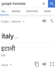 Italy in Nepali